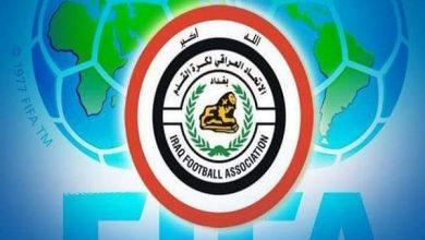 Photo of الإتحاد العراقي يلغي الدوري هذا الموسم ويعلن عن موعد البدء في الموسم المقبل.