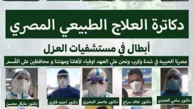 "Photo of اطباء بروح الابطال ""رسالة حتي الموت"" اطباء العلاج الطبيعي والكورونا"