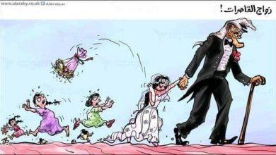 صورة هل زواج القاصرات جريمة يعاقب عليها القانون ؟