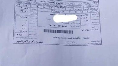 Photo of أخيرا إتكشف المستور ..سبب معاناة المواطنين من فواتير الكهرباء كلمة السر شعاع