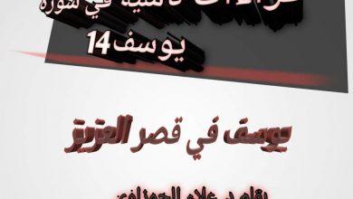 صورة دكتور علاء الحمزاوي يكتب قـــراءة تأملية في سورة يوسف ج(14)