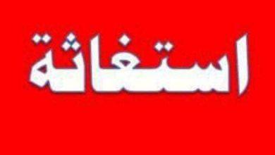 """Photo of عاجل.. استغاثة """"قرية البرجاية"""" إلى وزارة الصحة"""