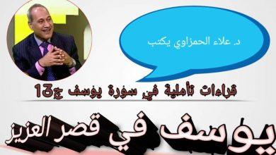 صورة دكتور علاء الحمزاوي يكتب قـــراءة تأملية في سورة يوسف ج(13)