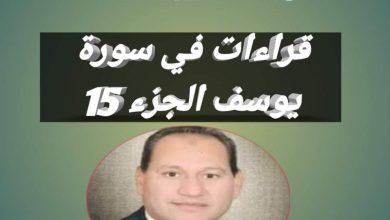 صورة دكتور علاء الحمزاوي يكتب قـــراءة تأملية في سورة يوسف ج(15)