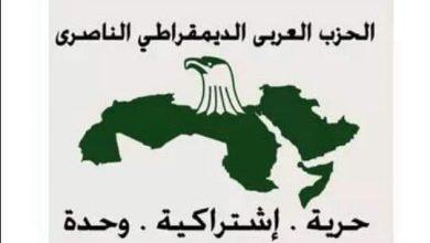 صورة الحزب الناصري يرفض قانون 203 ويؤكد أن القانون هو عدوان صارخ علي حق الأجيال القادمة