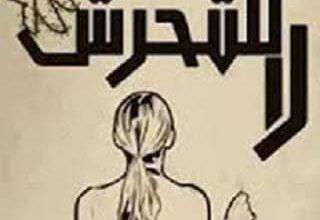 """صورة لمياء علاء تكتب """" ذئاب لا ترحم """""""