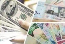 Photo of أسعار العملات اليوم أمام الجنيه المصرى