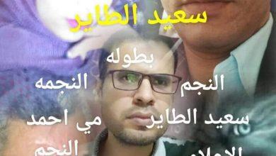 Photo of إبداعات سعيد الطاير الجديدة وادي الذئاب