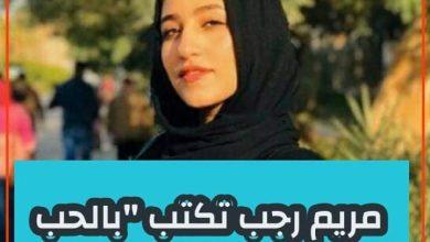 """صورة مريم رجب تكتب """"بالحب نزدهر…ونذبُل"""""""