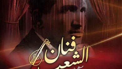 """صورة قريبا علي خشبة مسرح البالون عرض مسرحية """" فنان الشعب """" سيد درويش"""