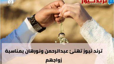 صورة ترند نيوز تهنئ عبدالرحمن ونورهان بمناسبة زواجهم