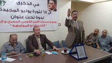 صورة بالصور | رئيس الحزب الناصري يحتفل بذكري 23 يوليو بمقر أمانة البحيرة