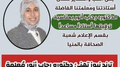 صورة ترند نيوز تهنئ دكتوره رحاب أنور معلمة الصحفيين بمناسبة ترقيتها