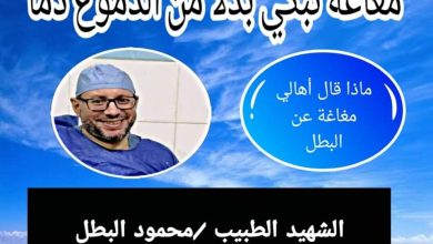 صورة مغاغة تبكي بدلاَ من الدموع دماَ ..تعرف علي ماقاله أهالي مغاغة عن الشهيد الطبيب محمود البطل ؟