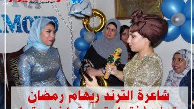 Photo of شاعرة الترند ريهام رمضان تهنئ أختها بقصيدة لخطوبتها