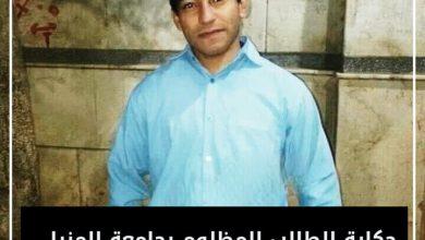 Photo of حكاية الطالب المظلوم بجامعة المنيا ..ظلم أساتذته وشهر بهم كذباَ