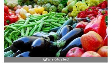 صورة اسعار الفواكهه والخضروات اليوم الإثنين2020/8/31