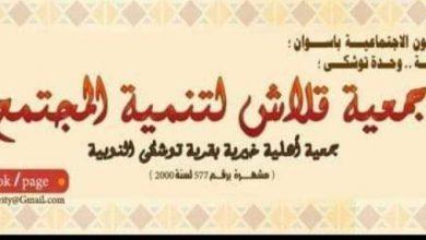 صورة جمعية قلاش توزع لحوم الأضحية علي الأسر المحتاجة