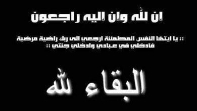 Photo of عزاء واجب