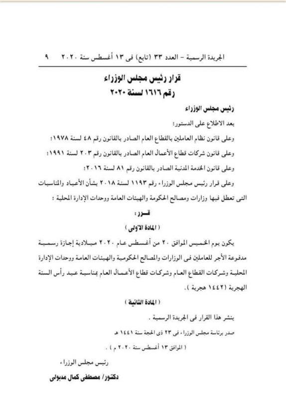 الحكومة: الخميس المقبل إجازة رسمية مدفوعة الأجر بمناسبة رأس السنة الهجرية