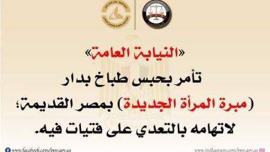 """صورة النيابة العامة تقرار حبس طباخ """"مبرة مصر الجديدة """" بتهمة التحرش بفتيات الدار"""