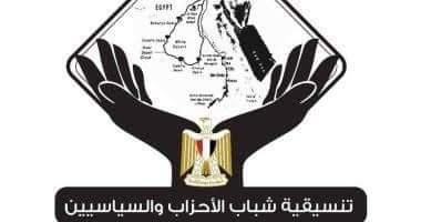 صورة تنسيقية شباب الأحزاب تتقدم بخالص التعازي والمواساة لاسر شهداء القوات المسلحة