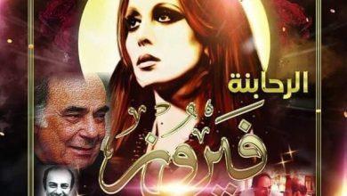 صورة اتحاد المثقفين العرب يقيم ندوة مفتوحة لشاعرة الصوت فيروز