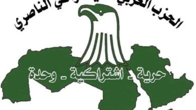 صورة الحزب الناصري يصدر بيان شديد اللهجة بشأن فصل أمين شباب الحزب من تنسيقية شباب الأحزاب