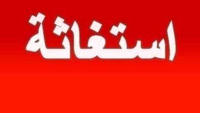 صورة إستغاثة من المرشح محمد مصطفى كمال للهيئة الوطنية للإنتخابات