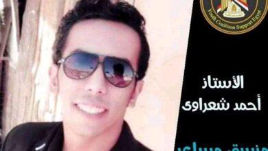 صورة ترند نيوز تهنئ أحمد شعراوي لتعيينه منسق مساعد الإعلام بمحافظة المنيا