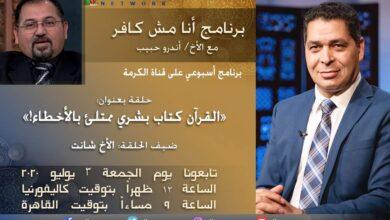صورة بلاغ للنائب العام ضد مقدم برنامج «انا مش كافر» لإذدراء الأديان