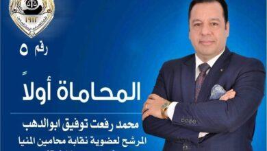 صورة أبو الدهب أبرز المرشحين على مقعد نقيب محامين مغاغه