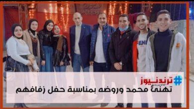 صورة ترند نيوز تهنئ محمد وروضه بمناسبة حفل زفافهم
