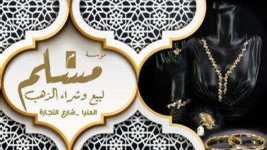 صورة بالصور أحدث المصوغات الذهبية في مؤسسة مُسلم لبيع وشراء لذهب