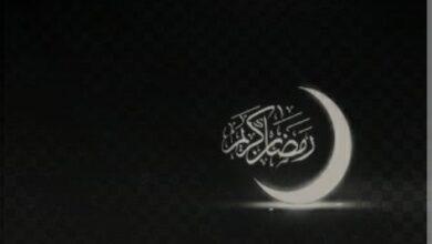 صورة شهر رمضان
