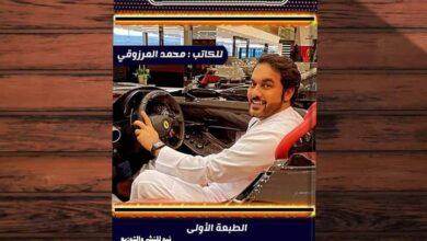 """صورة """"عين على السيارات"""" كتاب جديد ل محمد المرزوقي"""