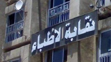 صورة تأجيل دعوى فرض الحراسة على نقابة الأطباء لجلسة 27 مايو