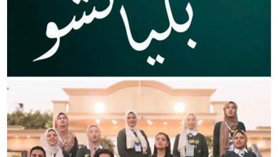 صورة «مش بلياتشو» مشروع تخرج إعلام المنيا يصنع الفارق على أرض الواقع