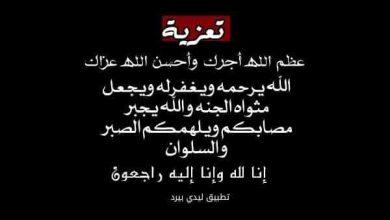 صورة ترند نيوز .. تنعى الصحفى محمود محمد فى وفاة عمه