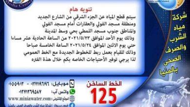 صورة قطع المياه عن 3 مناطق بمدينة المنيا غدا