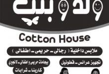 صورة « ترند نيوز» تشيد بمجهودات مدير محل «ولد وبنت» للملابس الجاهزة بملوي