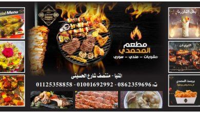 صورة أشهى المأكولات .. في المحمدي بالمنيا ..وقريبا افتتاح الفرع الجديد بمدينة نصر