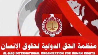 صورة منظمة الحق : تُزيح الستار عن تورط بائعي الأزياء العالمية بجرائم ضد الإنسانية