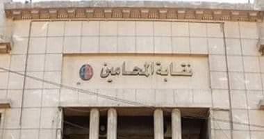 صورة نقابة المحامين بالبحيرة تعلن عودة العمل أمام دوائر محكمة كفر الدوار