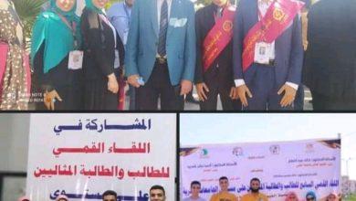 صورة جامعة بنها تشارك فى المسابقة القمية للطالب المثالي بجامعة الفيوم