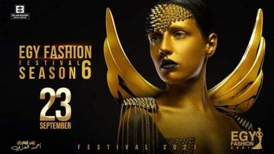 صورة العزبي يعلن إنطلاق الموسم السادس لمهرجان إيجي فاشون الدولي من القاهرة سبتمبر القادم