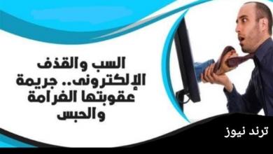 صورة الحبس لجريمه التشهير والسب والقذف عبر مواقع التواصل الاجتماعي