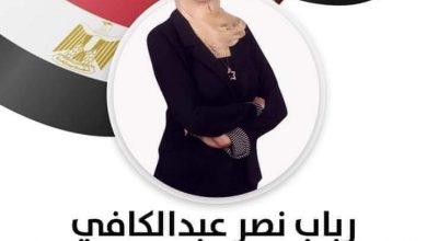 صورة الأعلامية رباب الشاهد تهنئ النائب محمد أحمد بدوى