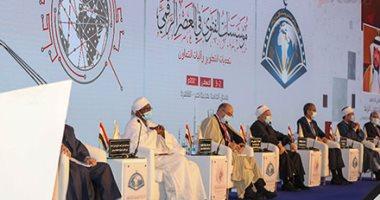 صورة انطلاق فعاليات المؤتمر العالمي السادس للإفتاء تحت رعاية رئيس الجمهورية