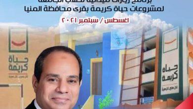 """صورة تحت شعار """"حياة كريمة .. بداية الجمهورية الجديدة"""" جامعة المنيا تطلق برنامج زيارات ميدانية لطلابها للمشروعات"""